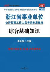 中公版2017浙江省事业单位公开招聘工作人员考试专用教材:综合基础知识