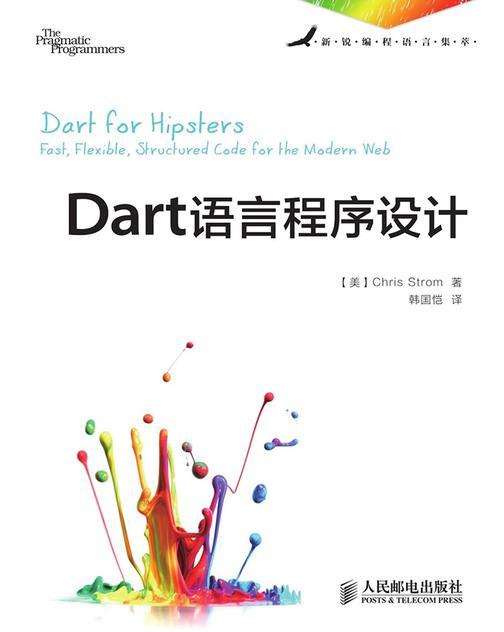 Dart语言程序设计