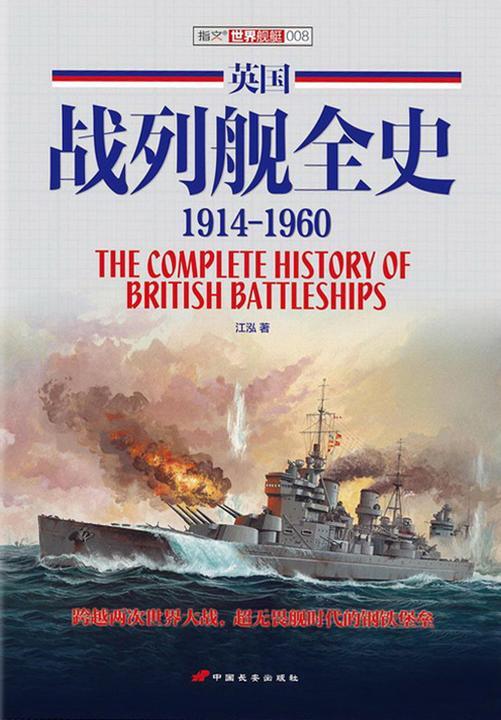 英国战列舰全史:1914-1960(修订版)