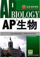 AP生物(英文)(仅适用PC阅读)