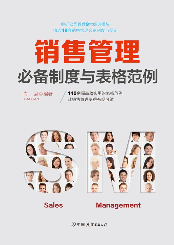 销售管理制度与表格范例:140余幅高效实用的表格范例,让销售管理变得有规可循