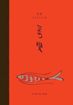 万变:李零考古艺术史文集