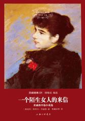 世界名著名译文库·茨威格集(01):一个陌生女人的来信