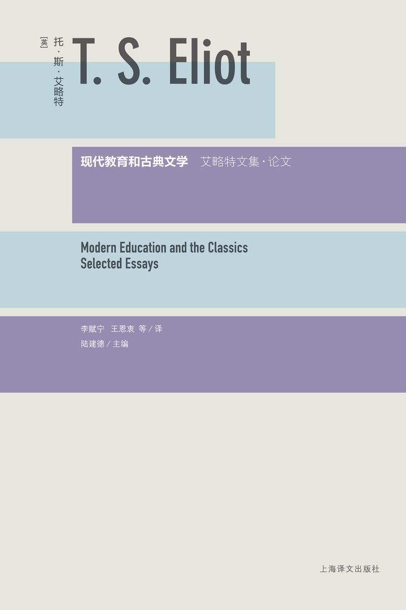 现代教育和古典文学
