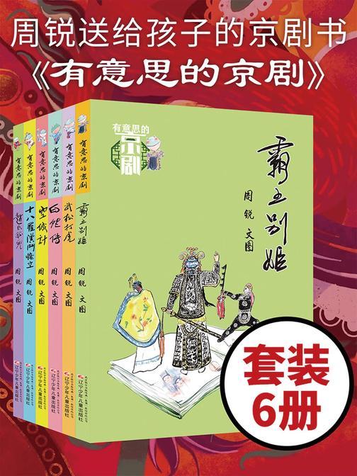 有意思的京剧(套装共6册)