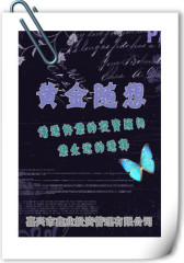 2011年2月18日黄金随想(电子杂志)(仅适用PC阅读)
