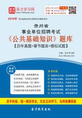 2017年贵州省事业单位招聘考试《公共基础知识》题库【历年真题+章节题库+模拟试题】