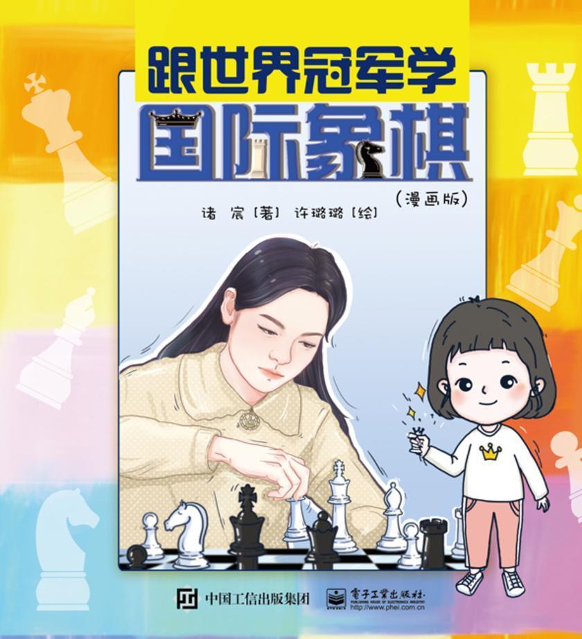 跟世界冠军学国际象棋(漫画版)