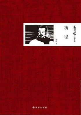 鲁迅自编文集:彷徨