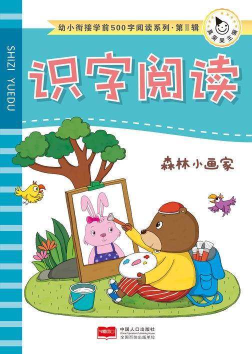 真果果学前500字阅读系列第2辑-森林小画家