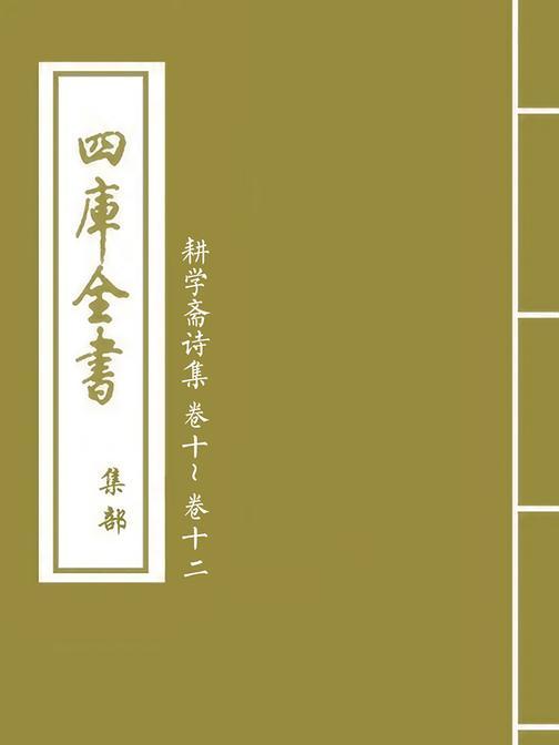 耕学斋诗集卷十~卷十二