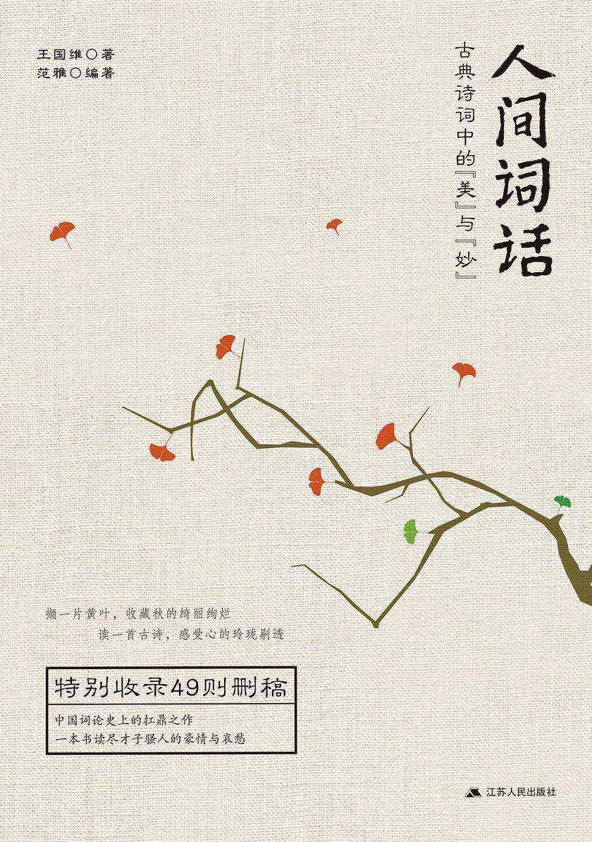人间词话(中国词论史上的扛鼎之作,词论界的圭臬,畅销5年修订版!)