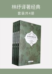 林纾译著经典(套装共4册)