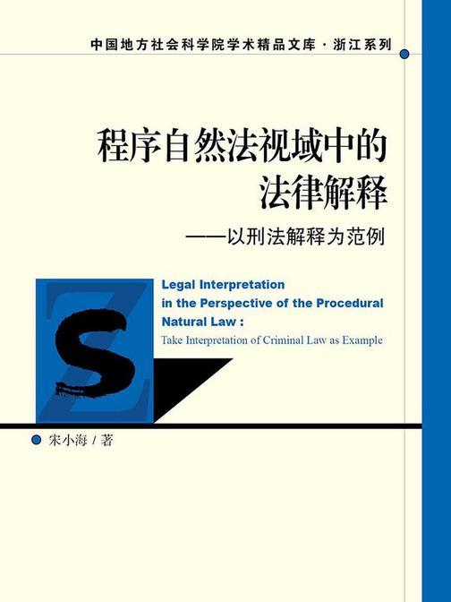 程序自然法视域中的法律解释:以刑法解释为范