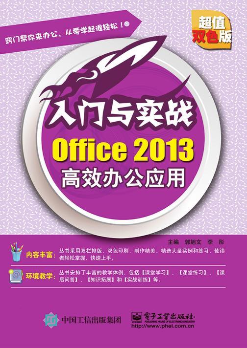 Office 2013高效办公应用