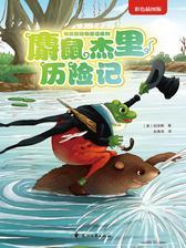 麝鼠杰里历险记(伯吉斯睡前故事动物童话系列第二辑)