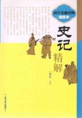 《史记》精解(国学基础读物:插图本)