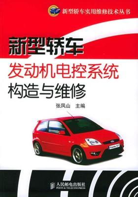 新型轿车发动机电控系统构造与维修(仅适用PC阅读)