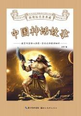 中国神话故事(仅适用PC阅读)