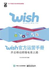 Wish官方运营手册:开启移动跨境电商之路