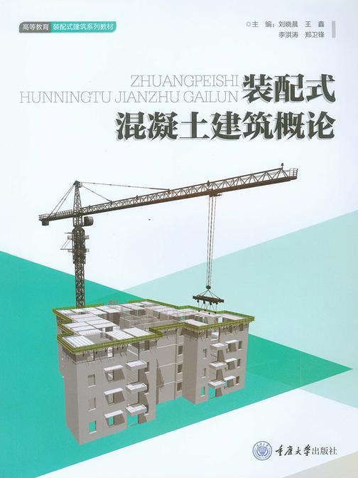 装配式混凝土建筑概论