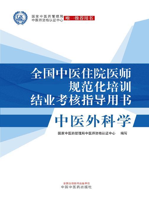 全国中医住院医师规范化培训结业考核指导用书——中医外科学