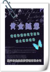 2011年5月11日黄金随想(电子杂志)(仅适用PC阅读)