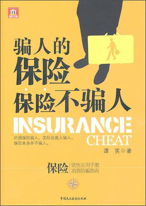 骗人的保险,保险不骗人