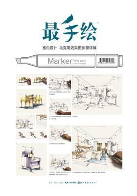 最手绘——室内设计马克笔效果图步骤详解