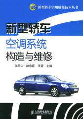 新型轿车空调系统构造与维修(仅适用PC阅读)