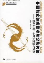 中国对外贸易增长与经济发展——改革开放三十周年回顾与展望