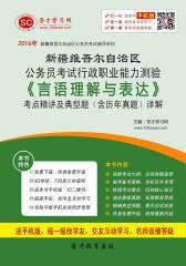 2016年新疆维吾尔自治区公务员考试行政职业能力测验《言语理解与表达》考点精讲及典型题(含历年真题)详解