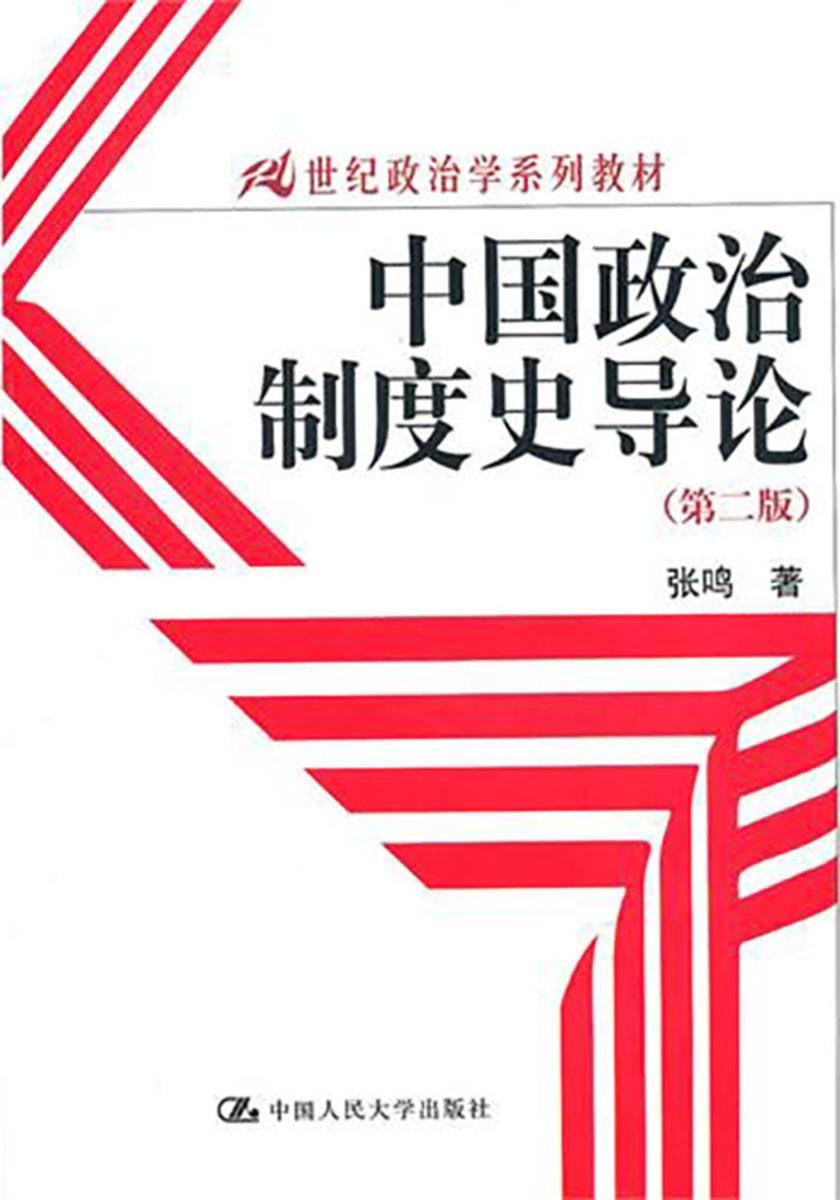 中国政治制度史导论(21世纪政治学系列教材)