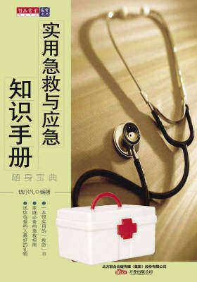 实用急救与应急知识手册
