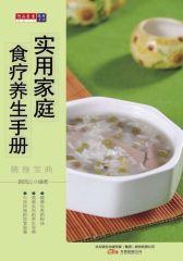 实用家庭食疗养生手册