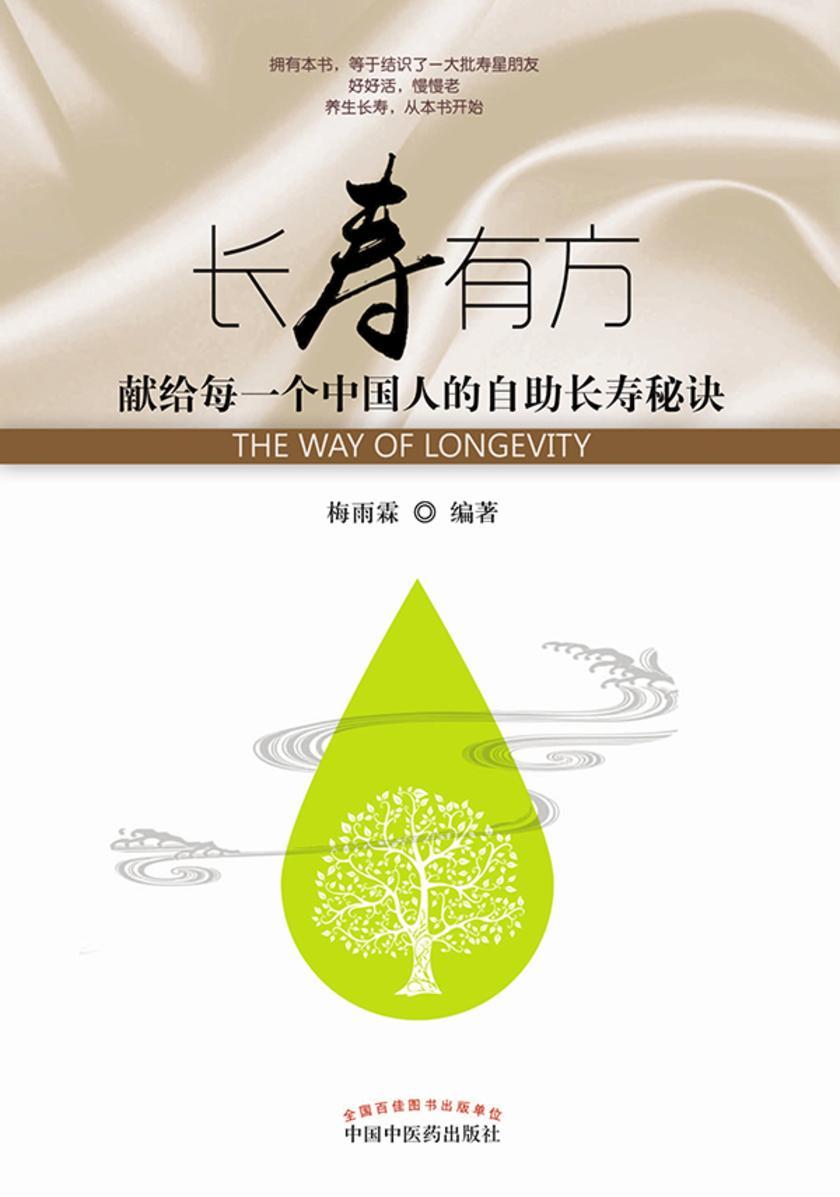 长寿有方:献给每一个中国人的自助长寿秘诀