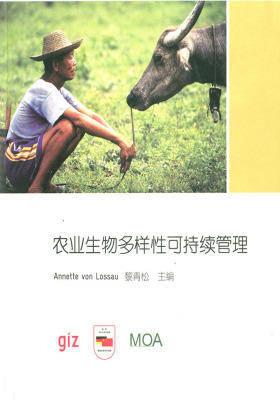 农业生物多样性可持续管理