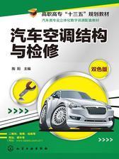 汽车空调结构与检修