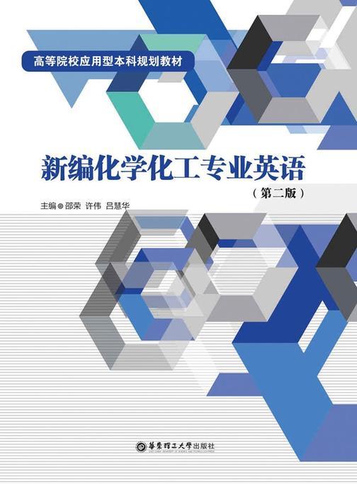 新编化学化工专业英语(第二版)