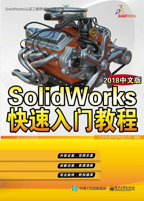 SolidWorks快速入门教程:2018中文版