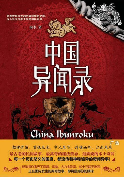 中国异闻录