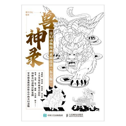 兽神录 奇幻动物漫画素描技法(东方版)