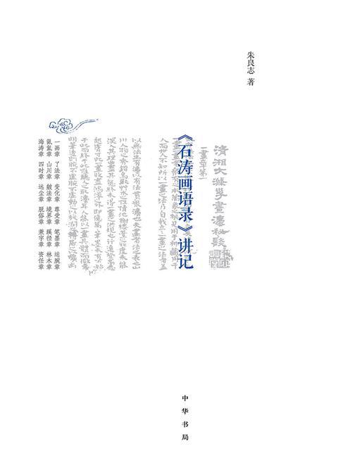《石涛画语录》讲记(精)