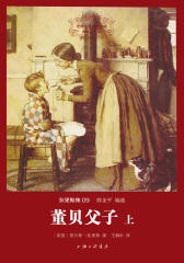 世界名著名译文库·狄更斯集(09):董贝父子(套装共2册)