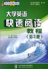 大学英语快速阅读教程(第3册)