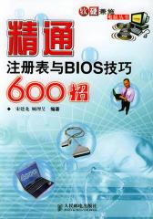 精通注册表与BIOS技巧600招