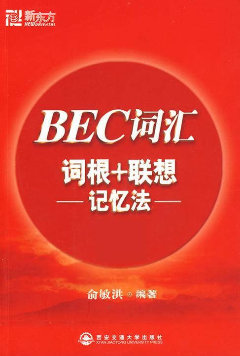 BEC词汇词根+联想记忆法· 新东方红宝书系列