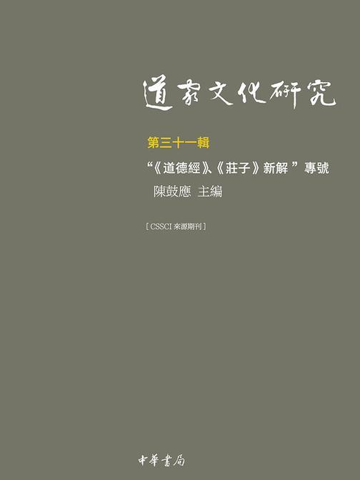 道家文化研究(第三十一辑)