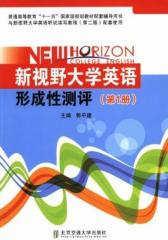 新视野大学英语形成性测评(第1册)