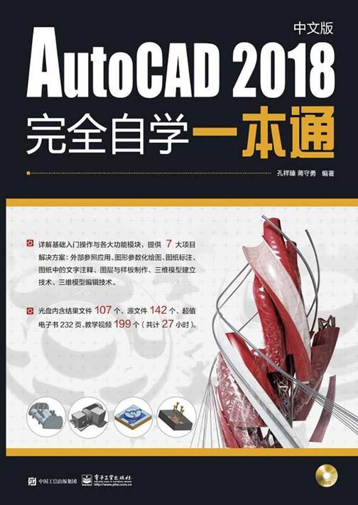 AutoCAD2018中文版完全自学一本通
